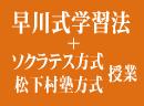 早川式学習法とソクラテス式+松下村塾式授業