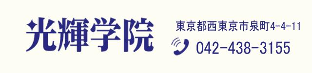 西東京保谷学習塾光輝学院 スマホ用ヘッダー