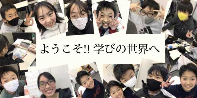 西東京保谷学習塾光輝学院 スマホ用メイン